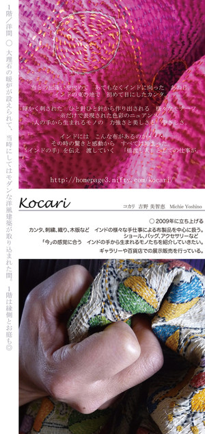 Blog4_kocari