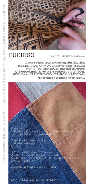 Blog5_fuchiso