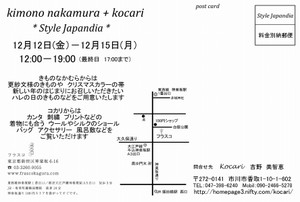 Japandia2blog
